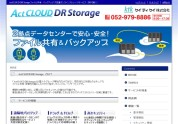 ActCLOUDDRStorage50GB10ユーザー