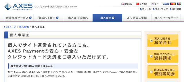 「AXES Payment」の公式サイト