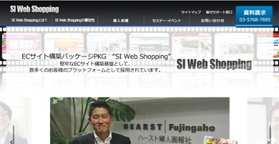 SI Web Shopping 多言語版