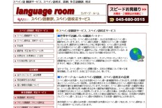 languageroom